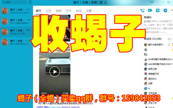 蝎子收购网.jpg